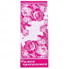 Полотенце махровое 2954 Самой прекрасной 50/120 см