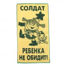 Полотенце махровое 3477 Солдат ребёнка не обидит 50/90 см