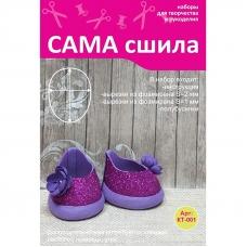 Набор для создания кукольных туфелек КТ-001