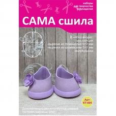 Набор для создания кукольных туфелек КТ-005