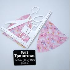 Весовой лоскут трикотаж треугольник цвет розовый по 100 гр