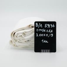 Весовой лоскут Бязь отбеленная 0,19 (+/- 2) / 3 м по 1 кг