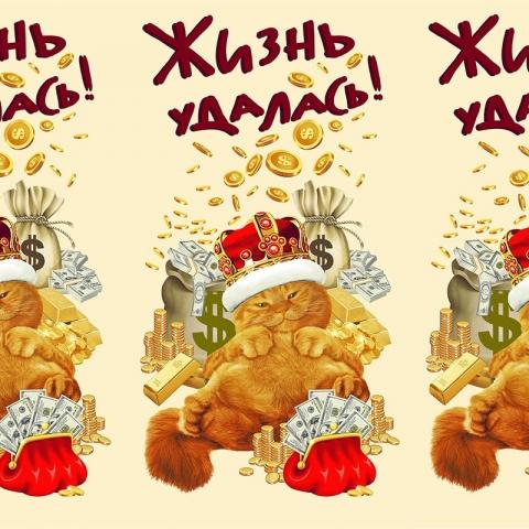 Полотно вафельное 150 см набивное арт 149 Тейково рис 30169 вид 1 Денежный кот