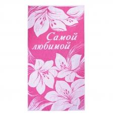 Полотенце махровое 1007 Самой любимой 70/140 см цвет розовый